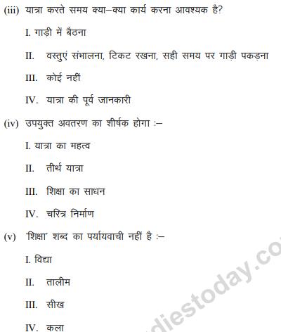 CBSE Class 9 Hindi Passage Based MCQ (2), Multiple Choice