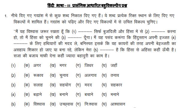 CBSE Class 9 Hindi Passage Based MCQ (1), Multiple Choice ...