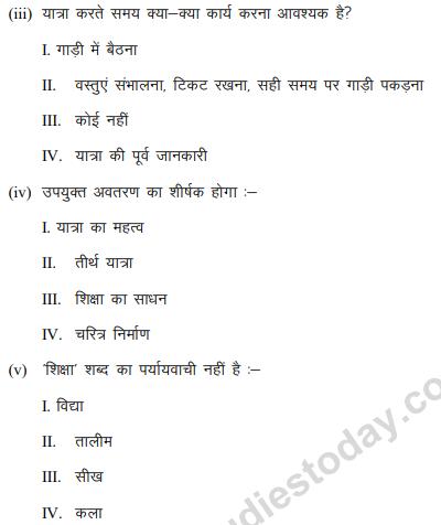 CBSE Class 9 Hindi Passage Based MCQ (1), Multiple Choice