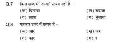 CBSE Class 9 PSA Hindi Language MCQs, Multiple Choice