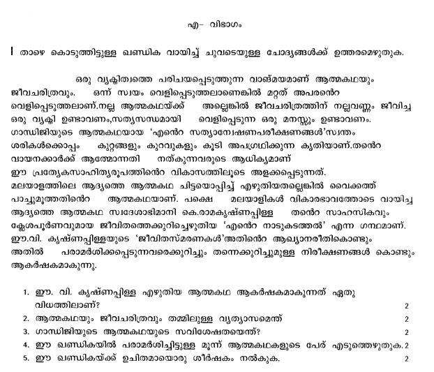CBSE Class 9 Malayalam Question Paper SA2 2014