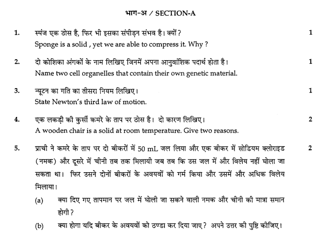 CBSE Class 9 Science Question Paper SA1 2012