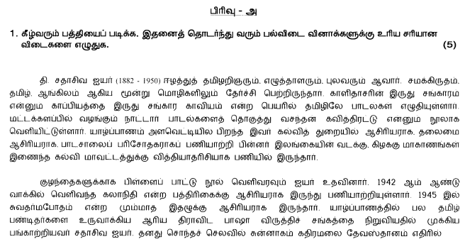 class_9_tamil_question_01