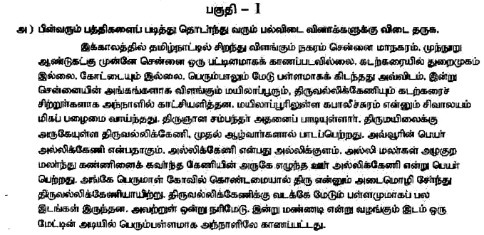 class_9_tamil_question_02