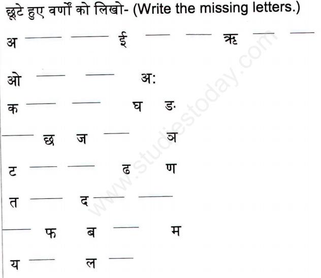 CBSE Class 1 Hindi Grammar Assignment Set B