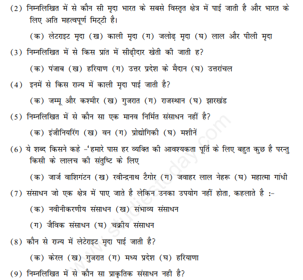 CBSE Class 10 Social Science Geography Life Lines of National Economy Hindi Assignment