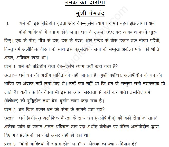 CBSE Class 11 Hindi Core Text Book Aaroh Questions