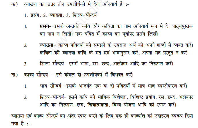 CBSE Class 11 Hindi Elective Antra Poetry Questions