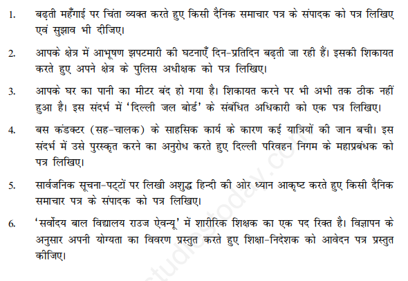 CBSE Class 11 Hindi Elective Letter Writing Questions