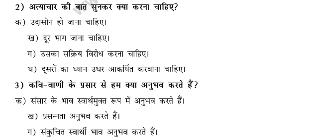 CBSE Class 9 Hindi Conventions MCQs-12