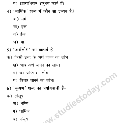 CBSE Class 9 Hindi Conventions MCQs-13
