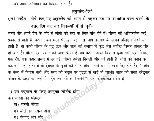 CBSE Class 9 Hindi Conventions MCQs-15