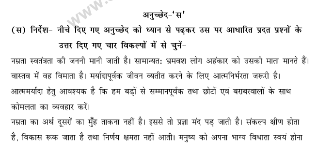 CBSE Class 9 Hindi Conventions MCQs-2