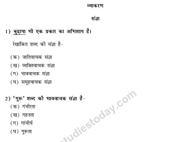 CBSE Class 9 Hindi Conventions MCQs-20