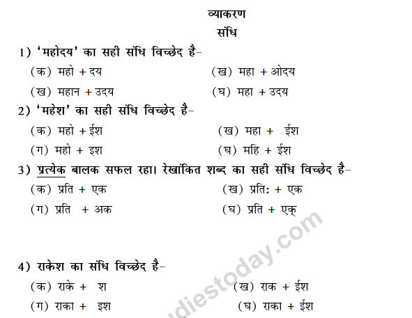 CBSE Class 9 Hindi Conventions MCQs-29