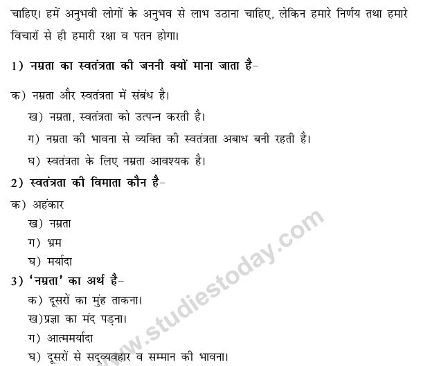 CBSE Class 9 Hindi Conventions MCQs-3