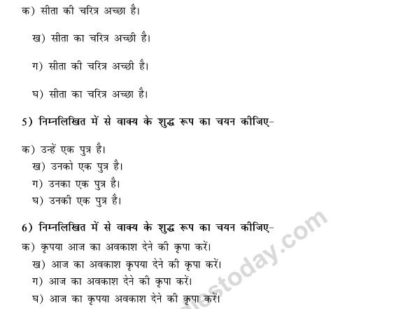 CBSE Class 9 Hindi Conventions MCQs-35