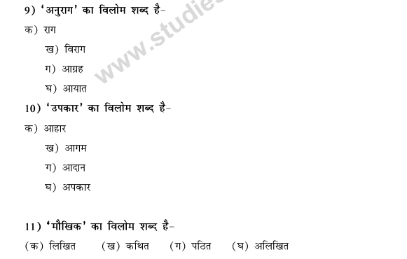 CBSE Class 9 Hindi Conventions MCQs-44