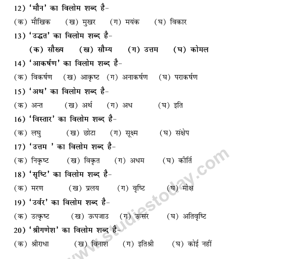 CBSE Class 9 Hindi Conventions MCQs-45