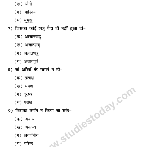 CBSE Class 9 Hindi Conventions MCQs-48