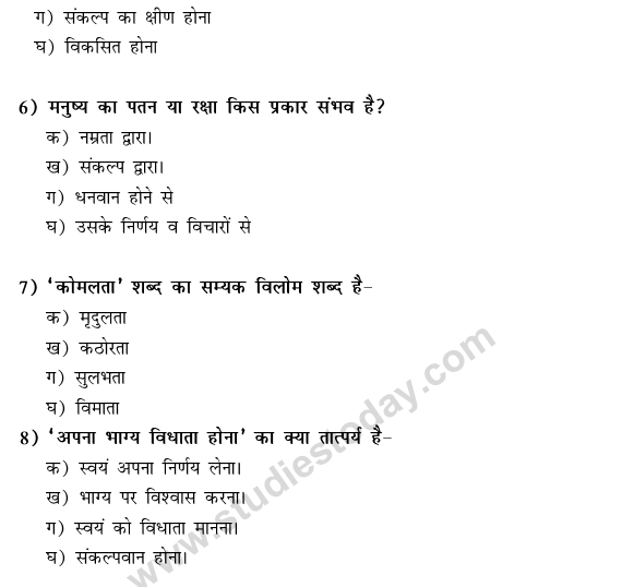 CBSE Class 9 Hindi Conventions MCQs-5