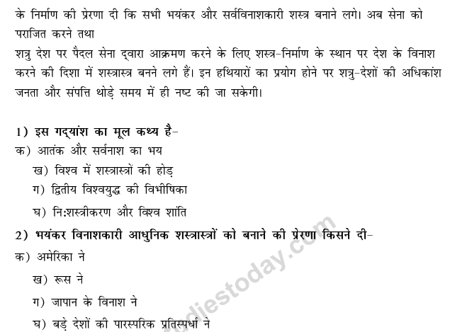 CBSE Class 9 Hindi Conventions MCQs-7