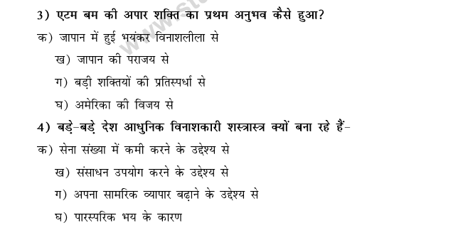 CBSE Class 9 Hindi Conventions MCQs-8