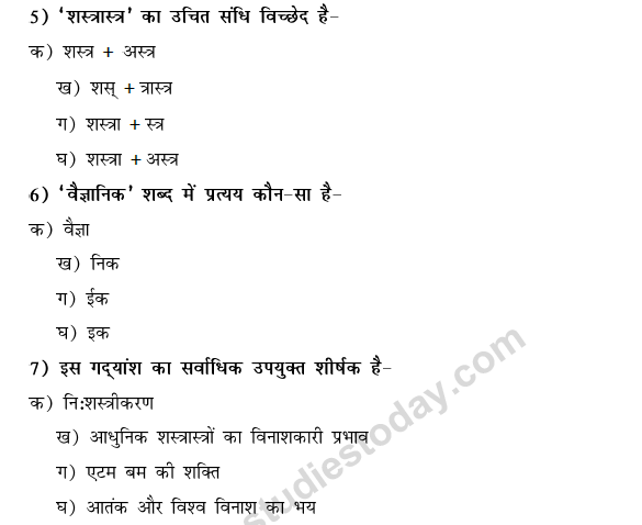 CBSE Class 9 Hindi Conventions MCQs-9