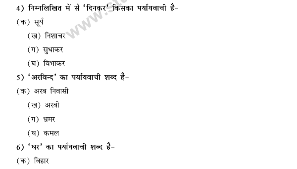 CBSE Class 9 Hindi Conventions MCQs-Paryayvachi Shabd-