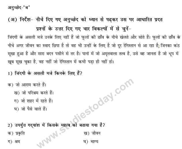 CBSE Class 9 Hindi Conventions MCQs