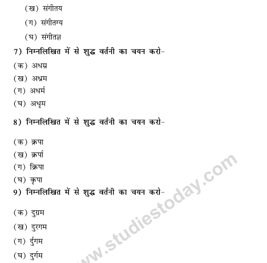 CBSE Class 9 Hindi Vyakaran Shabd Gyan Vartani MCQs-1