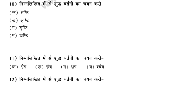 CBSE Class 9 Hindi Vyakaran Shabd Gyan Vartani MCQs-2