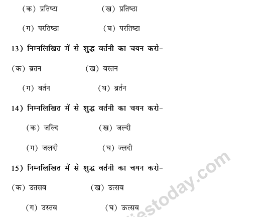 CBSE Class 9 Hindi Vyakaran Shabd Gyan Vartani MCQs-3