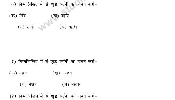 CBSE Class 9 Hindi Vyakaran Shabd Gyan Vartani MCQs-4
