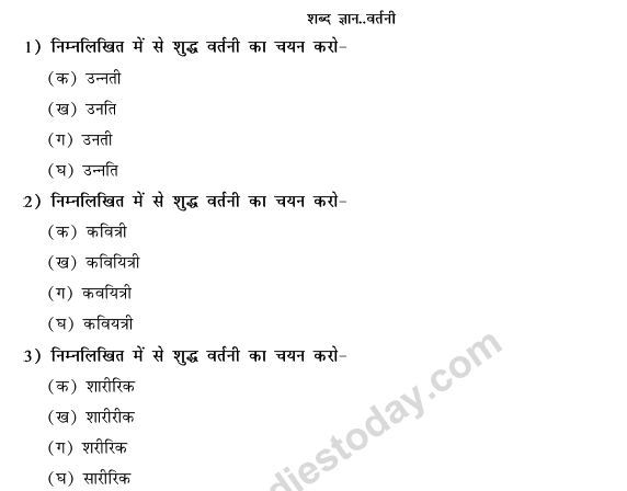 CBSE Class 9 Hindi Vyakaran Shabd Gyan Vartani MCQs
