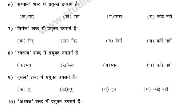 CBSE Class 9 Hindi Vyakaran-