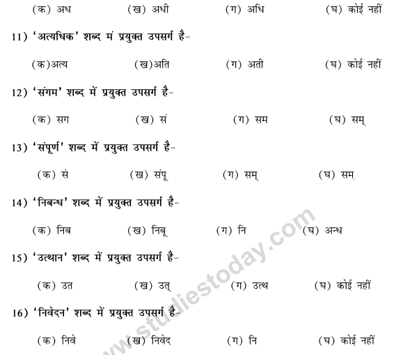 CBSE Class 9 Hindi Vyakaran-1