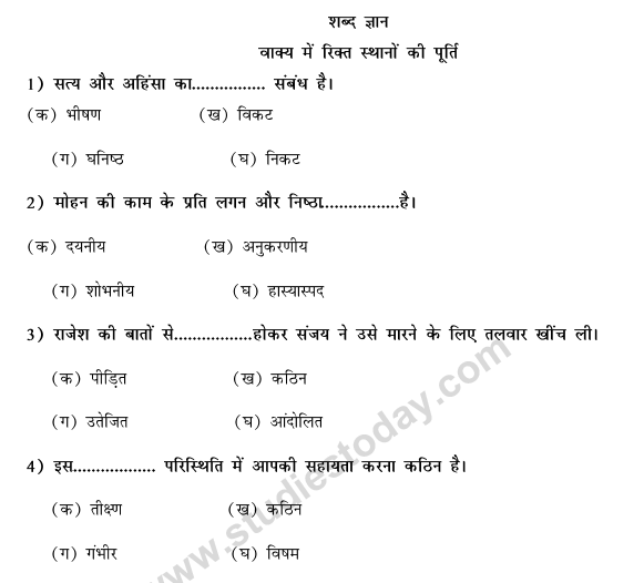 CBSE Class 9 Hindi Vyakaran-3