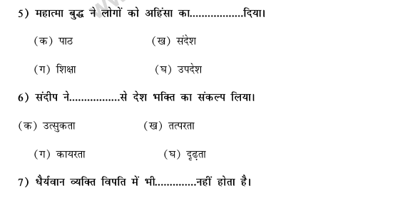 CBSE Class 9 Hindi Vyakaran-4