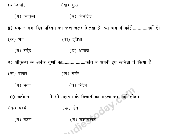 CBSE Class 9 Hindi Vyakaran-5