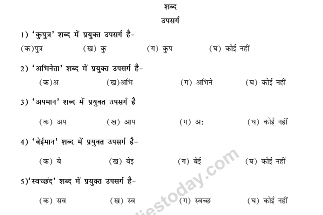 CBSE Class 9 Hindi Vyakaran