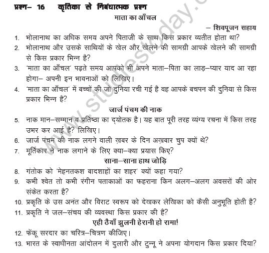 Cbse Class 10 Hindi Kritika S Nibandhatmak Worksheet 1