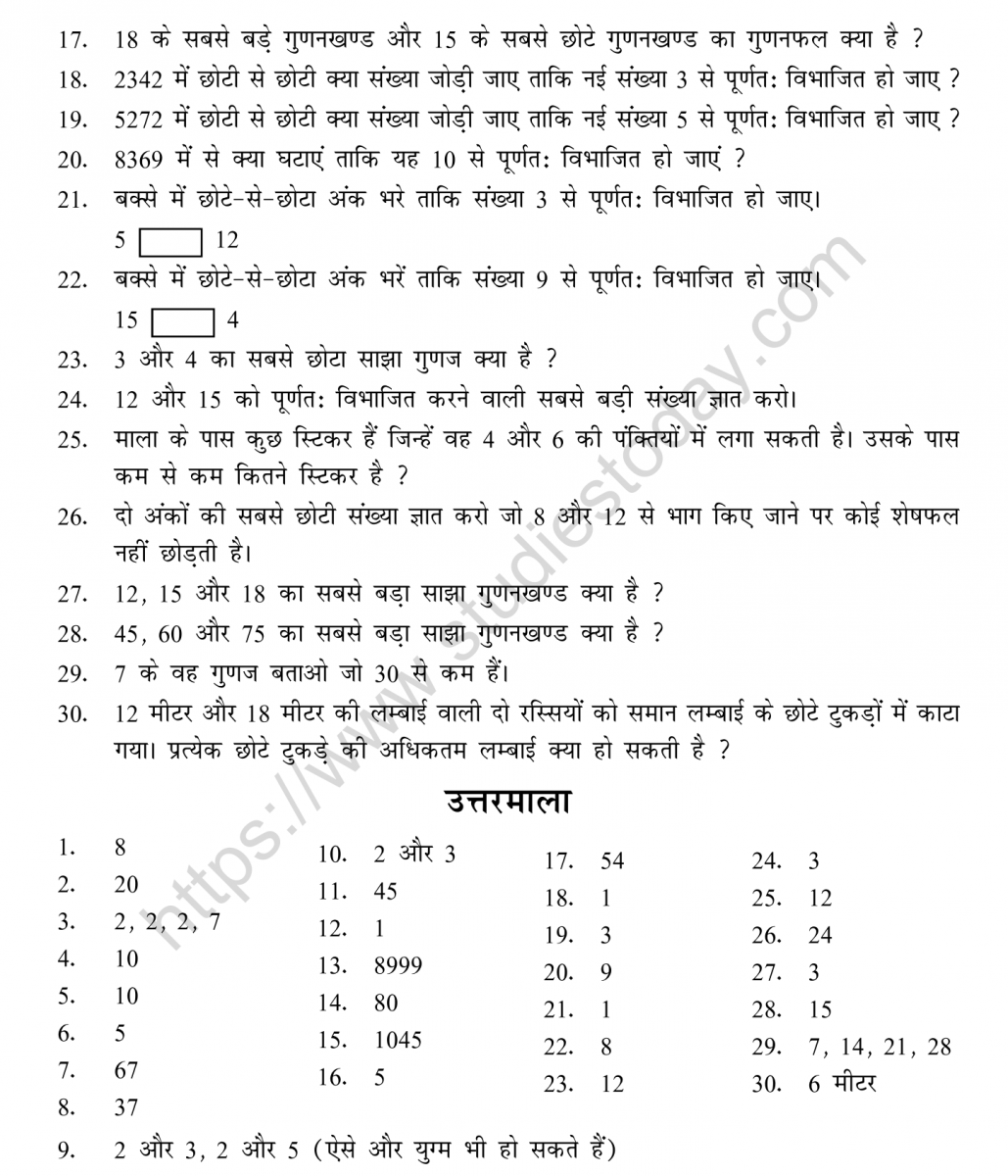 CBSE Class 5 Mental Maths Factors And Multiples Worksheet ...