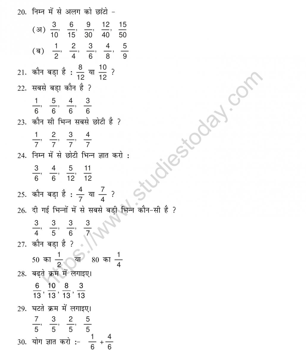CBSE Class 5 Mental Maths Fractions Worksheet in Hindi
