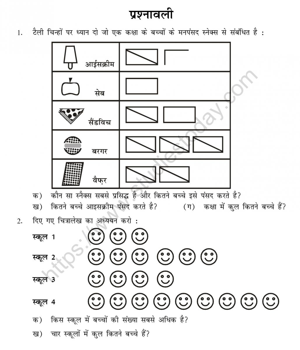 Cbse Class 5 Mental Maths Smart Charts Worksheet In Hindi