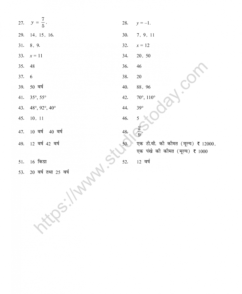 CBSE Class 7 Mental Maths Simple Equations Worksheet in Hindi