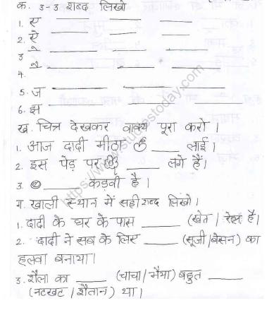 Cbse Class 1 Hindi Practice Worksheet Set 53 Practice Worksheet For Hindi