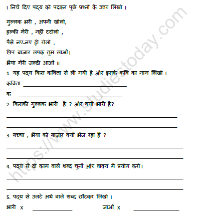 CBSE Class 4 Hindi नाव बचाओ नाव बनाओ Worksheet