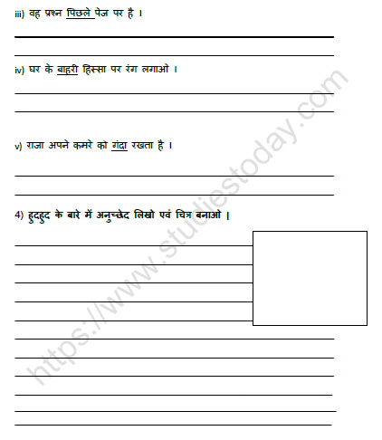 CBSE Class 4 Hindi हुदहुद Worksheet