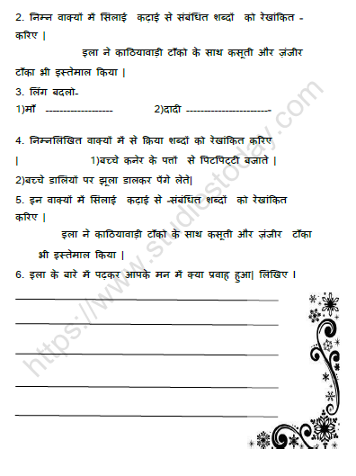 Cbse Class 5 Hindi À¤œà¤¹ À¤š À¤¹ À¤µà¤¹ À¤°à¤¹ Worksheet